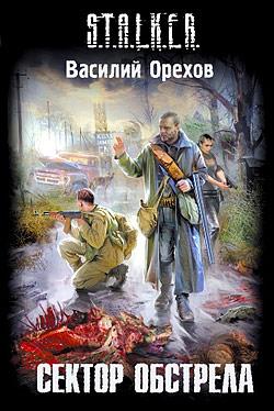 Сектор Обстрела / Василий Орехов