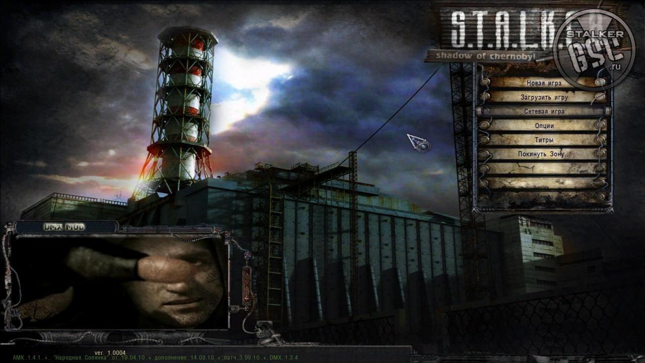 S.T.A.L.K.E.R.: Народная Солянка 2011 [DMX Edition]