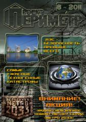"""Скачать Журнал «Проект """"Периметр""""» №8 - 2011"""