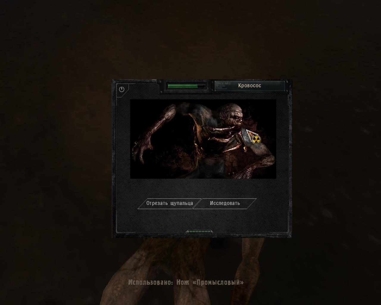 Мод sniper для сталкер зов припяти скачать
