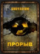 SURVARIUM«Прорыв. Штормовое предупреждение»