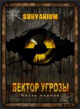 "Survarium ""Вектор угрозы"""