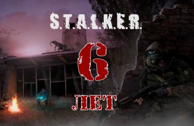 S.T.A.L.K.E.R.: Shadow Of Chernobyl - 6 лет!