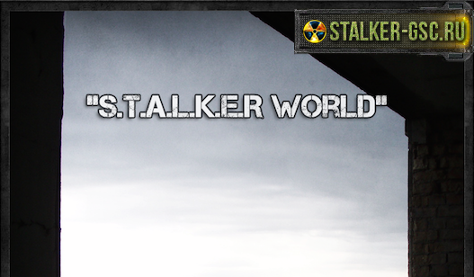 "Открытие нового журнала ""S.T.A.L.K.E.R. World"""