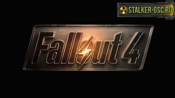 Новости о Fallout 4 с E3 2015
