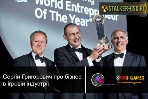 Сергей Григорович объяснил почему закрыл GSC и отменил Stalker 2