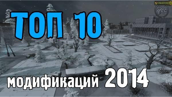 ТОП 10 модификаций 2014