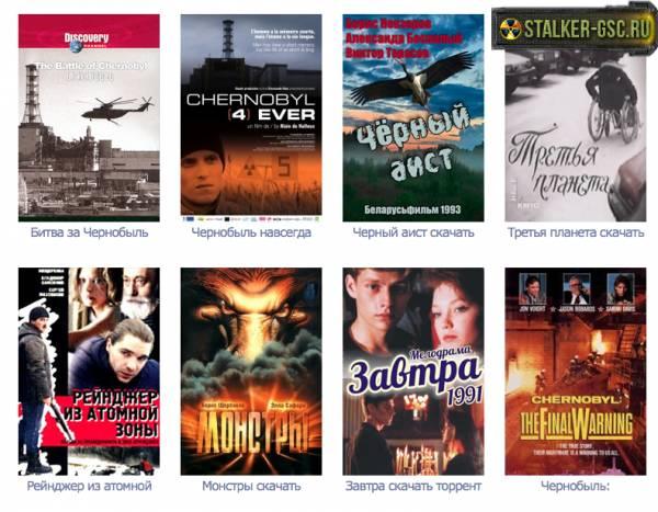 Подборка лучших фильмов про Чернобыль и Припять
