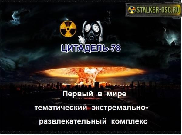 «Цитадель-78» - Пристанище для Сталкеров всего мира