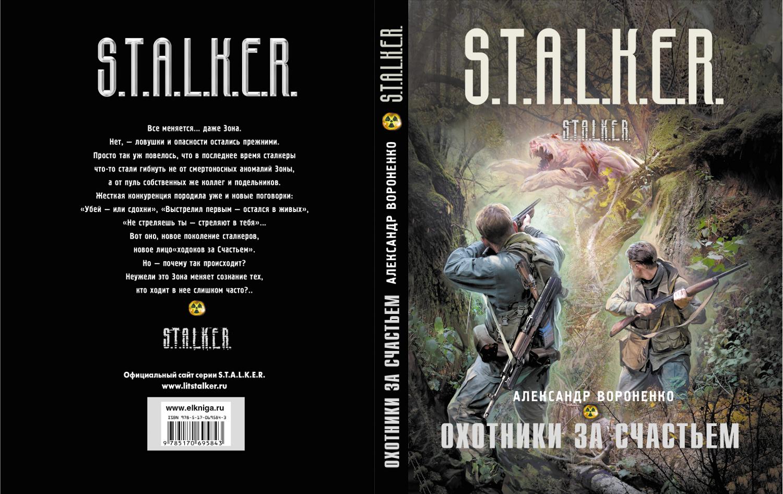 Книги сталкер скачать бесплатно охотник на мутантов