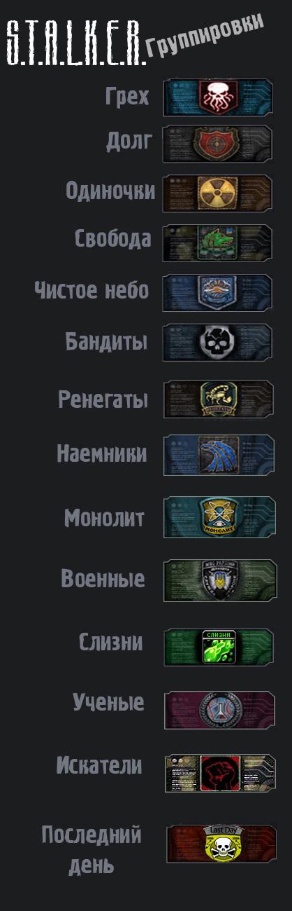 http://stalker-gsc.ru/_pu/21/60341181.jpg
