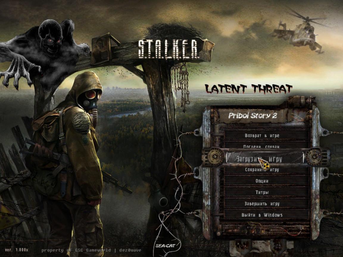 Сталкер История Прибоя 2 скачать 2011(Stalker Priboi Story) .