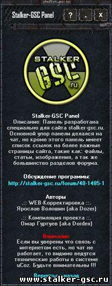 утилиты для сталкеров stalker-gsc panel. Специально для сайта www.stalker-gsc.ru