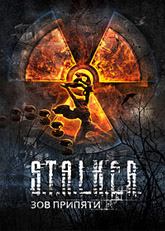 Анимация в Сталкер 2