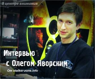 Интервью с Олегом Яворским - Апрель 2010